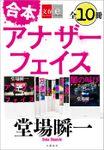 合本 アナザーフェイス【文春e-Books】