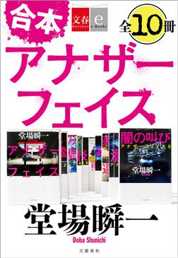 合本 アナザーフェイス【文春e-Books】-電子書籍