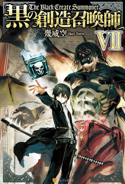 黒の創造召喚師7-電子書籍
