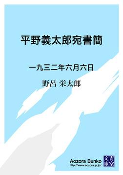 平野義太郎宛書簡 一九三二年六月六日-電子書籍