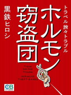 ホルモン窃盗団: トラベル旅々トラブル-電子書籍