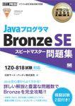 オラクル認定資格教科書 Javaプログラマ Bronze SE スピードマスター問題集(試験番号1Z0-818)