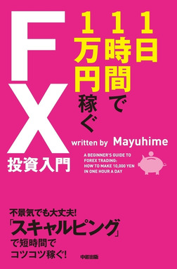 1日1時間で1万円稼ぐFX投資入門-電子書籍