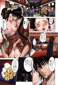 すけ☆にん 【分冊版 6/13】