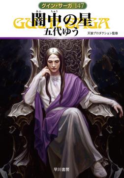 グイン・サーガ147 闇中(あんちゅう)の星-電子書籍