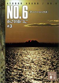 NO.6〔ナンバーシックス〕 #3