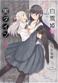 白雪姫と黒タイツ (5)