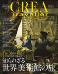 CREA Traveller 2019 Winter NO.56