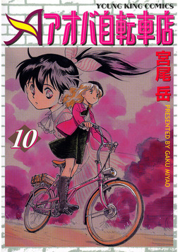 アオバ自転車店 / 10-電子書籍