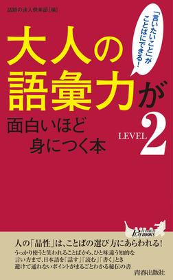 大人の語彙力が面白いほど身につく本<LEVEL2>-電子書籍
