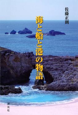 海と船と港の物語-電子書籍