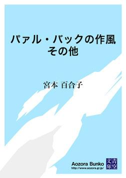 パァル・バックの作風その他-電子書籍