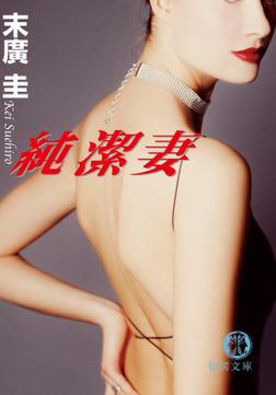 純潔妻<新装版>-電子書籍