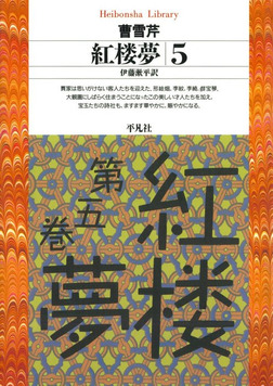 紅楼夢 5-電子書籍