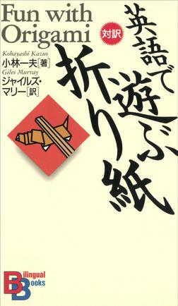 英語で遊ぶ「折り紙」-電子書籍