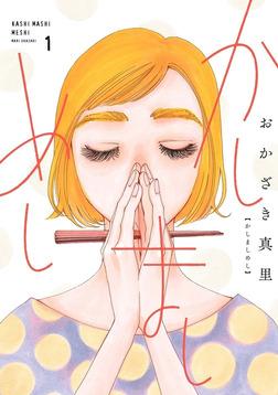 かしましめし(1)-電子書籍