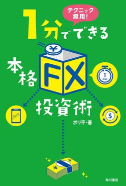 テクニック無用! 1分でできる本格「FX」投資術-電子書籍