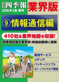 会社四季報 業界版【9】情報通信編 (16年春号)