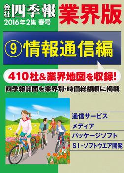 会社四季報 業界版【9】情報通信編 (16年春号)-電子書籍