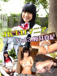 JKエロマニア Vol.3桜井真紀