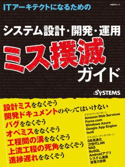 ITアーキテクトになるためのシステム設計・開発・運用 ミス撲滅ガイド (日経BP Next ICT選書)-電子書籍