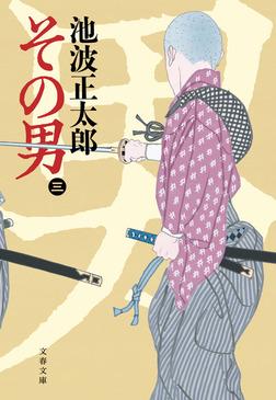 その男(三)-電子書籍