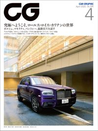 CG(CAR GRAPHIC)2020年4月号