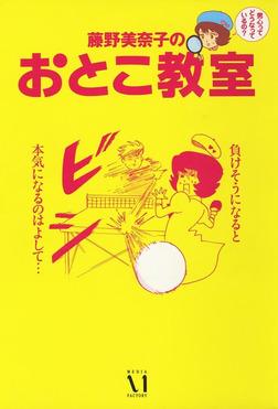 藤野美奈子のおとこ教室-電子書籍