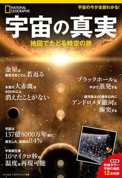ナショナル ジオグラフィック別冊 宇宙の真実-電子書籍