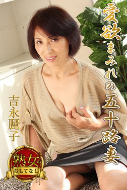 【熟女のおもてなし】愛欲まみれの五十路妻 吉永麗子-電子書籍