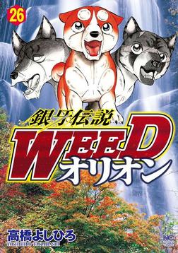 銀牙伝説WEEDオリオン 26-電子書籍