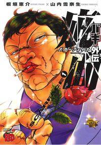 【期間限定 無料お試し版】バキ外伝 疵面 -スカーフェイス-(1)