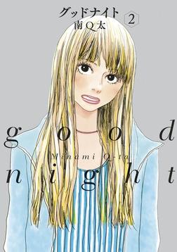 グッドナイト(2)-電子書籍