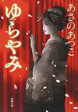 ゆらやみ(新潮文庫)-電子書籍