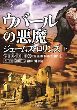 ウバールの悪魔 上-電子書籍