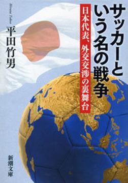 サッカーという名の戦争―日本代表、外交交渉の裏舞台―-電子書籍