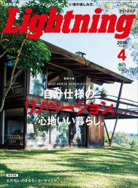Lightning 2016年4月号 Vol.264