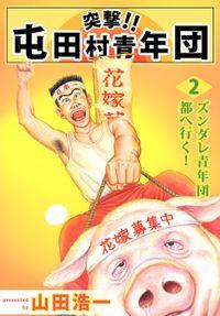 突撃!! 屯田村青年団(2)