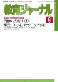 教育ジャーナル 2016年9月号Lite版(第1特集)