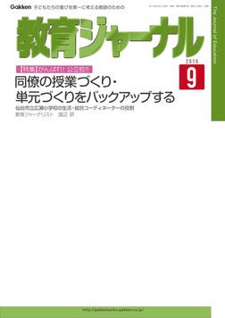 教育ジャーナル 2016年9月号Lite版(第1特集)-電子書籍