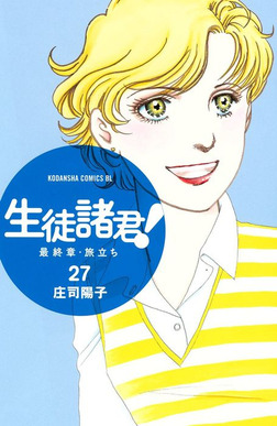 生徒諸君! 最終章・旅立ち(27)-電子書籍