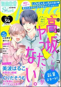 無敵恋愛S*girl Anette朝から晩まで Vol.34