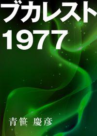 ブカレスト1977
