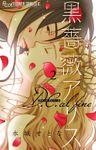 黒薔薇アリス D.C.alfine【マイクロ】