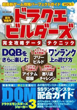 超最新ゲーム攻略パーフェクトガイド vol.1-電子書籍