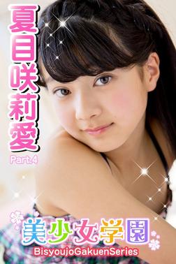 美少女学園 夏目咲莉愛 Part.4-電子書籍