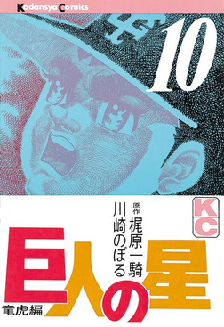 巨人の星(10)-電子書籍