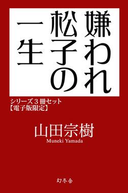 嫌われ松子の一生シリーズ3冊セット【電子版限定】-電子書籍