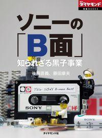 ソニーの「B面」 知られざる黒子事業