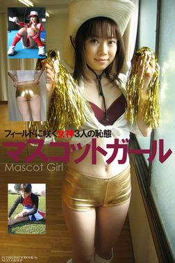 「マスコットガール」 デジタル写真集-電子書籍
